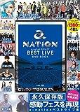 a-nation BEST LIVE DVD BOOK 2014-17 (宝島社DVD BOOKシリーズ)