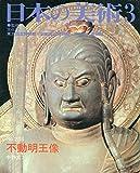 不動明王像(日本の美術, No. 238) 画像