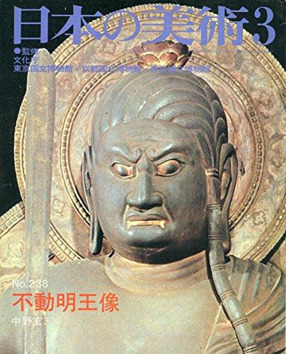 不動明王像(日本の美術, No. 238)