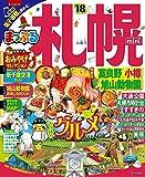 まっぷる 札幌 富良野・小樽・旭山動物園 mini '18 (まっぷるマガジン)