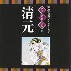 <VICTOR TWIN BEST>古典芸能ベスト・セレクション~名手・名曲・名演集「清元」