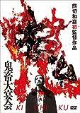 鬼畜大宴会 [DVD]