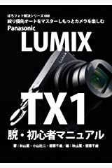 ぼろフォト解決シリーズ088 絞り優先でカメラはもっと楽しい Panasonic LUMIX TX1 脱・初心者マニュアル Kindle版
