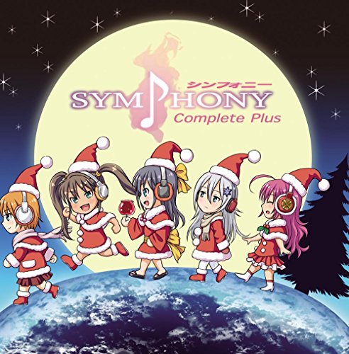 SymphonyCompletePlusの詳細を見る