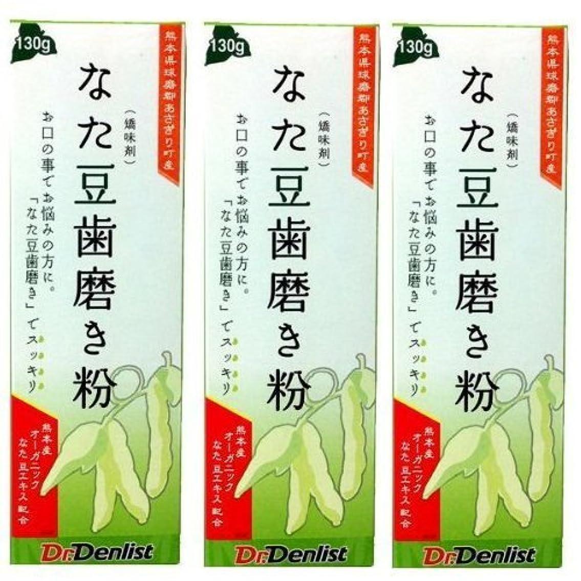 毎月足枷旧正月なた豆歯磨き粉 国産 130g ?3本セット?熊本県球磨郡あさぎり町産