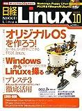 日経 Linux (リナックス) 2007年 10月号 [雑誌]