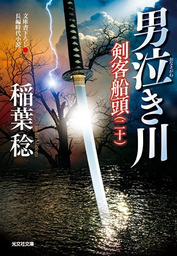 男泣き川: 剣客船頭(二十) (光文社時代小説文庫)