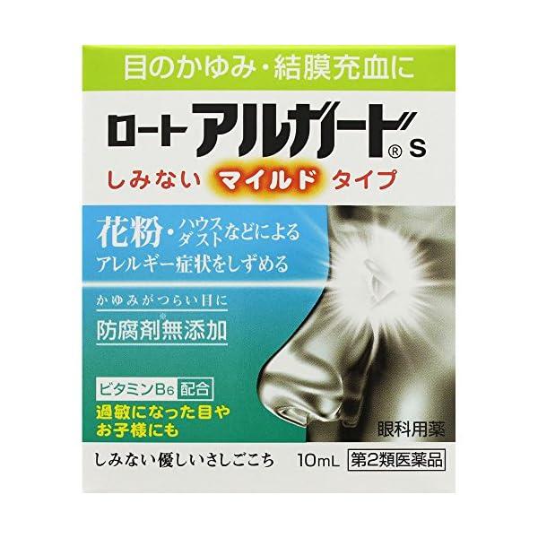 【第2類医薬品】ロートアルガードs 10mLの商品画像