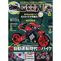 ヤングマシン 2018年08月号 雑誌
