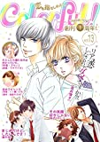 Colorful! vol.13 [雑誌] (Colorful!)