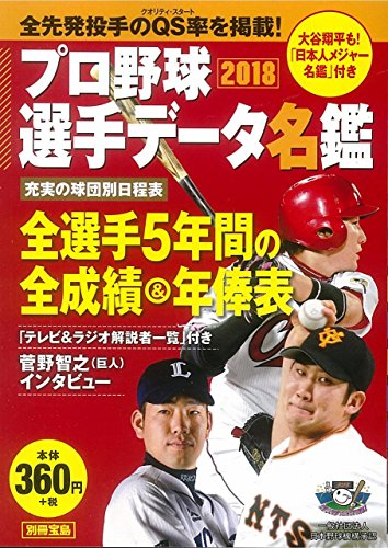 プロ野球選手データ名鑑2018 (別冊宝島