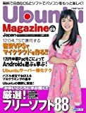 Ubuntu Magazine Japan vol.09 (アスキームック)