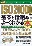 図解入門ビジネスISO20000の基本と仕組みがよ~くわかる本 (How‐nnal Business Guide Book)