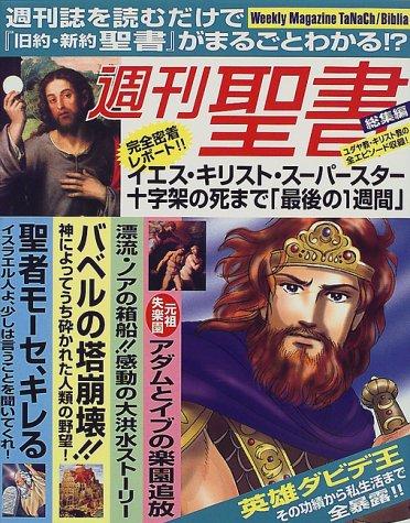 週刊聖書 総集編