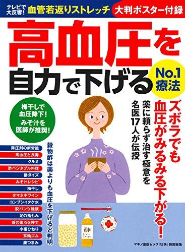高血圧を自力で下げるNo.1療法 (テレビで大反響!血管若返りストレッチ大判ポスター付録)