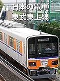 日本の電車 東武東上線