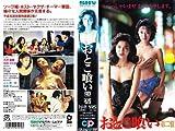 おとこ喰い・第2情 [VHS]