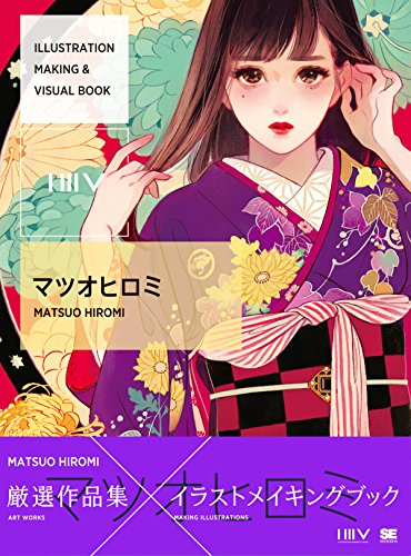 ILLUSTRATION MAKING & VISUAL BOOK マツオヒロミ