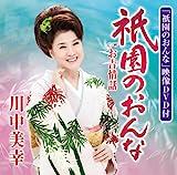 祇園のおんな(DVD付)