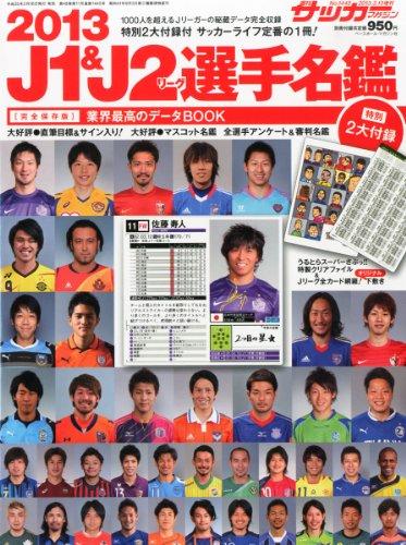 サッカーマガジン増刊 2013J1&J2リーグ選手名鑑 2013年 3/11号 [雑誌]の詳細を見る