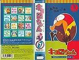 テレビアニメーション『キョロちゃん』新シリーズ Volume.7 [VHS]