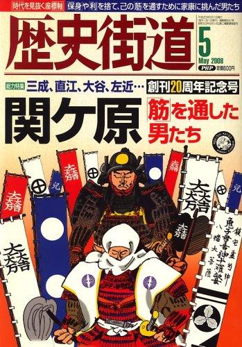歴史街道 2008年 05月号 [雑誌]の詳細を見る