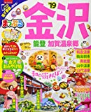 まっぷる 金沢 能登・加賀温泉郷'19 (マップルマガジン 北陸 3)