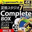 変換スタジオ 7 Complete BOX (Mac版)|ダウンロード版