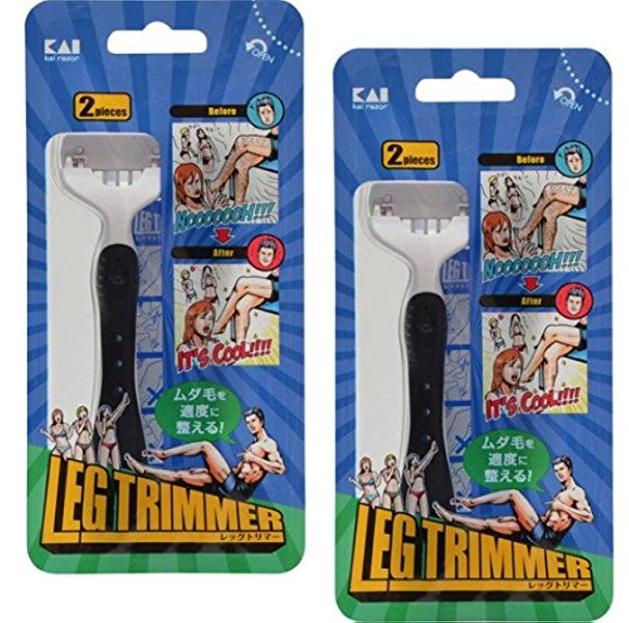 従う投げる抗議LEG TRIMMER レッグトリマー (むだ毛を適度に整えるカミソリ)2本入 2セット