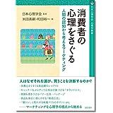 消費者の心理をさぐる:人間の認知から考えるマーケティング (日本心理学会 心理学叢書)