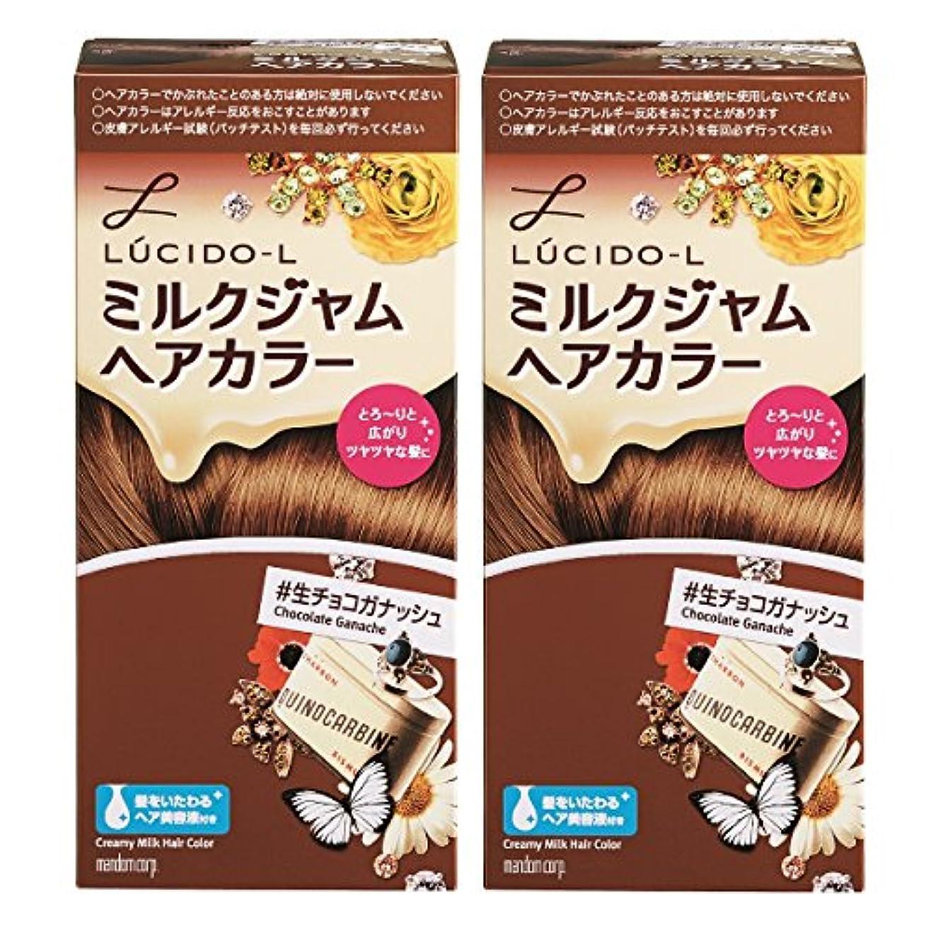 【まとめ買い】LUCIDO-L (ルシードエル)ミルクジャムヘアカラー #生チョコガナッシュ×2個パック (医薬部外品)