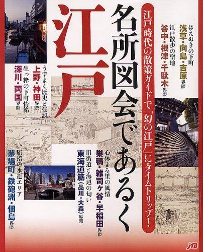 名所図会であるく江戸 (JTBのMOOK)