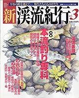 新渓流紀行 (Vol.3) (別冊フィッシング (第73号))