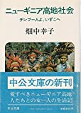 ニューギニア高地社会―チンブー人よ、いずこへ (1982年) (中公文庫)