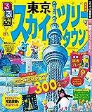 るるぶ東京スカイツリータウン® (るるぶ情報版 関東 18)
