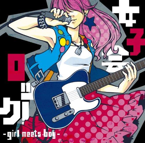 [画像:女子会ロック!~girl meets boy~]