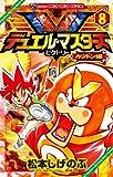 デュエル・マスターズ V(ビクトリー) 8 (てんとう虫コロコロコミックス)