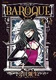 BAROQUE ~バロック~(3) (シリウスKC)