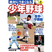 絶対にうまくなる少年野球 〔投手・守備編〕 (LEVEL UP BOOK)
