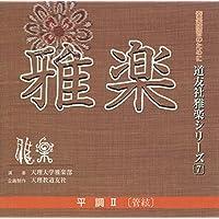 CD 道友社雅楽シリーズ 7 平調II