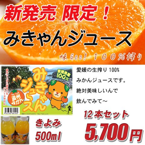 みきゃんジュース(ストレートきよみ)