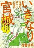いきなり宮城 宮城県人の知らない宮城県 (中経☆コミックス)