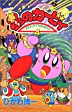 星のカービィ―デデデでプププなものがたり (4) (てんとう虫コミックス)