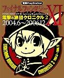 電撃PlayStation ファイナルファンタジーXI 電撃の旅団クロニクル2 2004.6~...