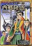 幕末・維新人物伝 西郷隆盛 (コミック版日本の歴史)
