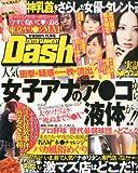 エンターテイメント Dash (ダッシュ) 2013年 11月号 [雑誌]