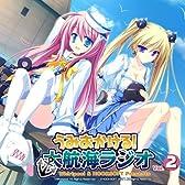 「Whirlpool&HOOKSOFT Presents うみおかける!大航海ラジオ」Vol.2