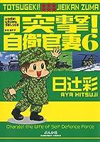 突撃! 自衛官妻 (6) (ぶんか社コミックス)