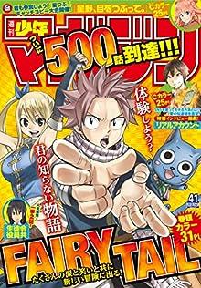[雑誌] 週刊少年マガジン2016年41号 [Weekly Shonen Magazine 2016-41]