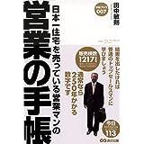 日本一住宅を売っている営業マンの 営業の手帳 (手帳ブック007)